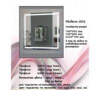 Зеркало с LED подсветкой под заказ МОДЕЛЬ-001 Алюм-Profi (Украина)