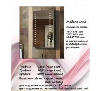 Дзеркало з LED підсвічуванням під замовлення МОДЕЛЬ-003 Алюм-Profi (Україна)