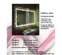 Зеркало с LED подсветкой под заказ МОДЕЛЬ-006 Алюм-Profi (Украина)