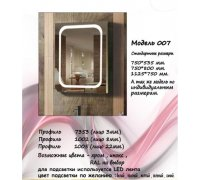 Дзеркало з LED підсвічуванням під замовлення МОДЕЛЬ-007 Алюм-Profi (Україна)