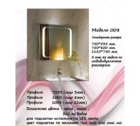Зеркало с LED подсветкой под заказ МОДЕЛЬ-008 Алюм-Profi (Украина)