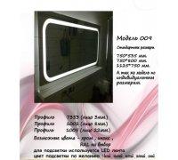 Дзеркало з LED підсвічуванням під замовлення МОДЕЛЬ-009 Алюм-Profi (Україна)