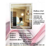Зеркало с LED подсветкой под заказ МОДЕЛЬ-010 Алюм-Profi (Украина)