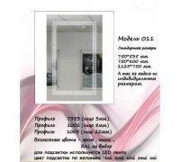 Зеркало с LED подсветкой под заказ МОДЕЛЬ-011 Алюм-Profi (Украина)