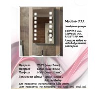 Зеркало с LED подсветкой под заказ МОДЕЛЬ-012 Алюм-Profi (Украина)