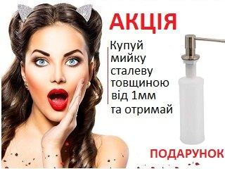 Акція - купуй нержавіючу мийку товщиною від 1 мм та отримуй  дозатор у подарунок