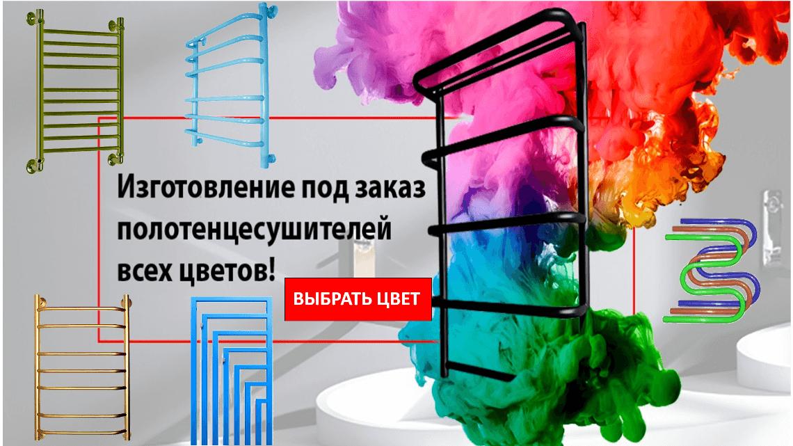Изготовление и покраска полотенцесушителя под заказ