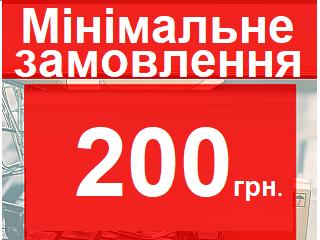 Мінімальне замовлення на сайті 200 грн