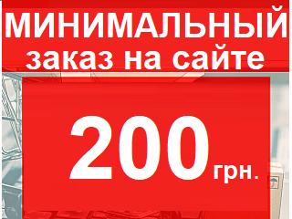 Минимльный заказ на сайте 200грн