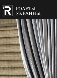 Ролеты Украины - шторы, жалюзи, ролеты