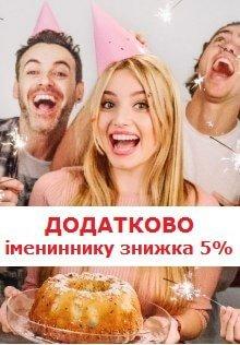 Знижка до дня народження - 5%