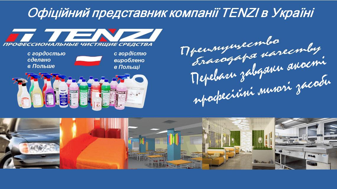 Профессиональная польская бытовая химия TENZI