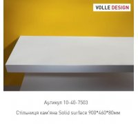 Стільниця з штучного каменю VOLLE 10-40-7503 Solid surface 900х460х80мм